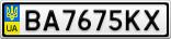 Номерной знак - BA7675KX
