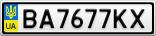 Номерной знак - BA7677KX