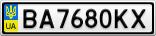 Номерной знак - BA7680KX