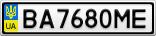 Номерной знак - BA7680ME