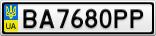 Номерной знак - BA7680PP