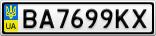 Номерной знак - BA7699KX