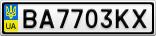 Номерной знак - BA7703KX