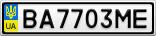 Номерной знак - BA7703ME