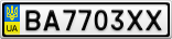 Номерной знак - BA7703XX