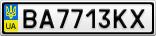 Номерной знак - BA7713KX