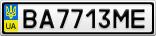 Номерной знак - BA7713ME