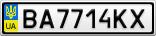 Номерной знак - BA7714KX