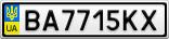 Номерной знак - BA7715KX