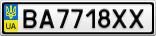 Номерной знак - BA7718XX