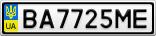 Номерной знак - BA7725ME