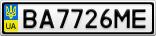 Номерной знак - BA7726ME