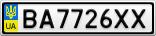 Номерной знак - BA7726XX