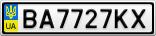Номерной знак - BA7727KX