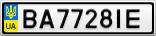 Номерной знак - BA7728IE