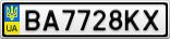 Номерной знак - BA7728KX