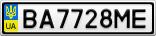 Номерной знак - BA7728ME