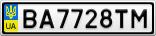 Номерной знак - BA7728TM