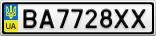 Номерной знак - BA7728XX