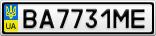 Номерной знак - BA7731ME