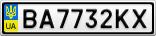 Номерной знак - BA7732KX