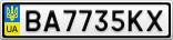 Номерной знак - BA7735KX
