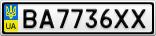 Номерной знак - BA7736XX