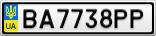 Номерной знак - BA7738PP