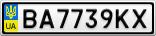 Номерной знак - BA7739KX