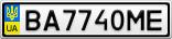 Номерной знак - BA7740ME