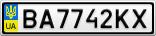 Номерной знак - BA7742KX