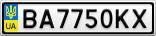 Номерной знак - BA7750KX