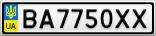 Номерной знак - BA7750XX