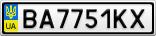 Номерной знак - BA7751KX