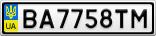 Номерной знак - BA7758TM