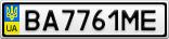 Номерной знак - BA7761ME