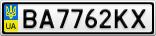 Номерной знак - BA7762KX