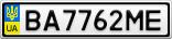 Номерной знак - BA7762ME
