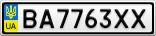 Номерной знак - BA7763XX