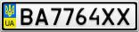Номерной знак - BA7764XX