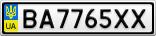Номерной знак - BA7765XX