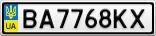 Номерной знак - BA7768KX