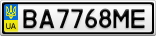 Номерной знак - BA7768ME