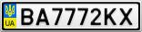 Номерной знак - BA7772KX