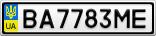 Номерной знак - BA7783ME