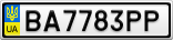 Номерной знак - BA7783PP