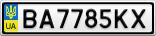 Номерной знак - BA7785KX