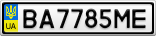 Номерной знак - BA7785ME