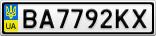 Номерной знак - BA7792KX