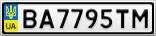 Номерной знак - BA7795TM